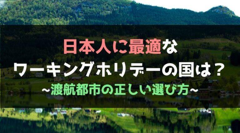 日本人に最適な ワーキングホリデーの国は? _渡航都市の正しい選び方_