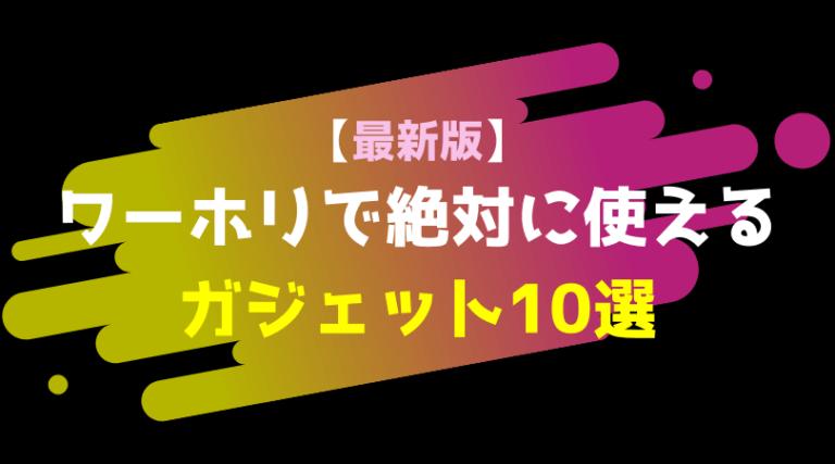 【最新版】 ワーホリで絶対に使える ガジェット10選