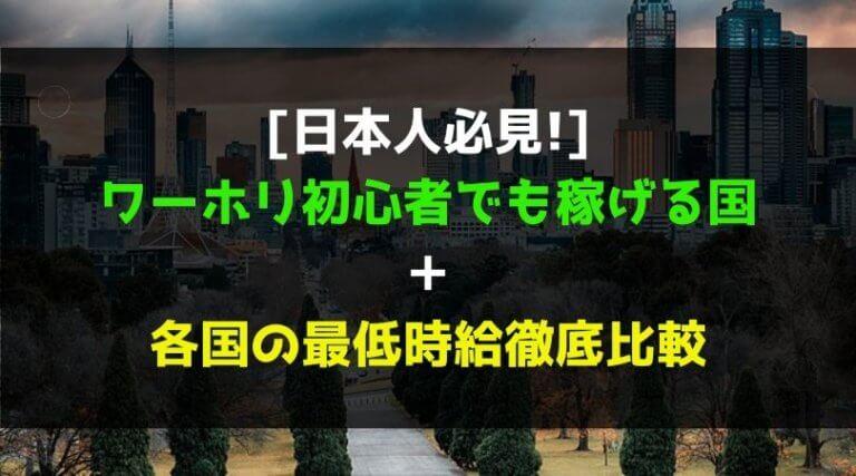 [日本人必見]